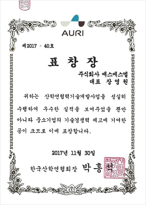 한국산학연협회장상